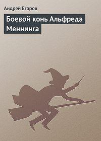 Андрей Егоров -Боевой конь Альфреда Меннинга