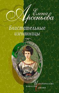 Елена Арсеньева - Девушка с аккордеоном (Княжна Мария Васильчикова)