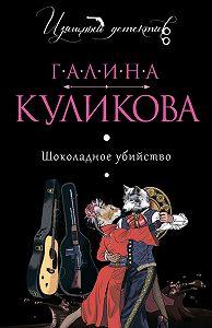 Галина Куликова -Шоколадное убийство