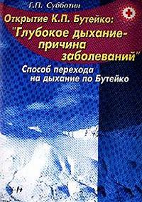 Геннадий Субботин -Способ перехода на дыхание по Бутейко