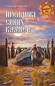 Станислав Ермаков -Предания Синих камней
