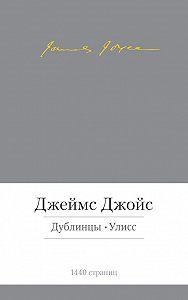 Джеймс Джойс -Дублинцы. Улисс (сборник)