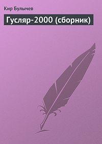 Кир Булычев -Гусляр-2000 (сборник)