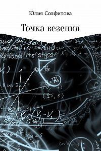 Юлия Солфитова -Точка везения