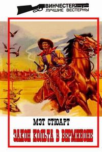 Мэт Стюарт -Закон кольта в Вермийоне