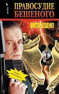 Виктор Доценко -Правосудие Бешеного