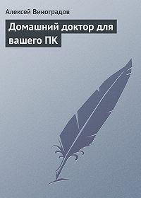Алексей Виноградов -Домашний доктор для вашего ПК