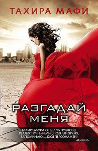 Тахира Мафи - Разгадай меня (сборник)
