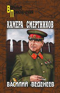 Василий Веденеев -Камера смертников