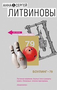 Анна и Сергей Литвиновы - Боулинг-79