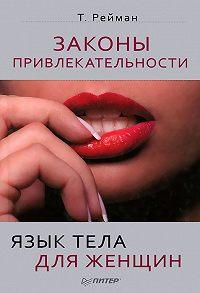 Тоня Рейман -Законы привлекательности. Язык тела для женщин