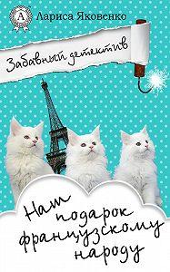 Лариса Яковенко -Наш подарок французскому народу