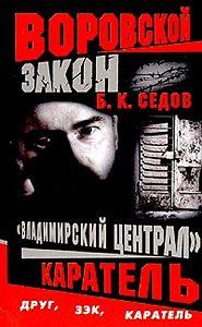 Б. К. Седов -Каратель