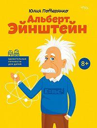 Юлия Потерянко -Альберт Эйнштейн