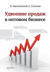 Николай Мрочковский, Сергей Сташков - Удвоение продаж в оптовом бизнесе