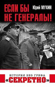 Юрий Игнатьевич Мухин -Если бы не генералы!