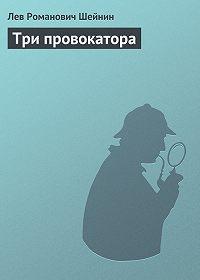 Лев Шейнин - Три провокатора