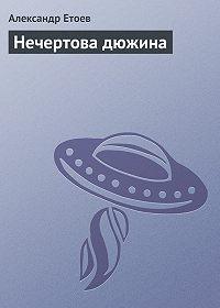 Александр Етоев -Нечертова дюжина