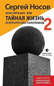 Сергей Носов -Конспирация, или Тайная жизнь петербургских памятников-2