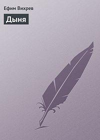 Ефим Вихрев -Дыня