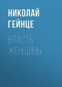 Николай Гейнце -Власть женщины
