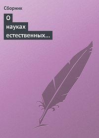 Сборник -О науках естественных и противоестественных (анекдоты про науку)