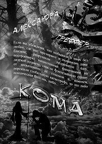 Александра Треффер -Кома. Книга 3серии «Шизофрения»