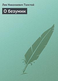 Лев Толстой -О безумии