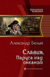 Александр Белый -Славия. Паруса над океаном