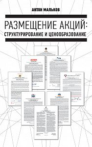 Антон Мальков - Размещение акций: cтруктурирование и ценообразование