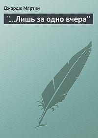 Джордж Мартин - ''…Лишь за одно вчера''