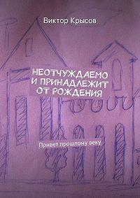 Виктор Крысов - Неотчуждаемо и принадлежит от рождения (сборник)