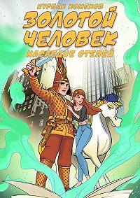 Нурбек Комеков -Золотой человек – Наследие степей