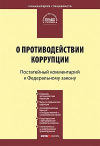 Коллектив Авторов - Комментарий к Федеральному закону «О противодействии коррупции» (постатейный)