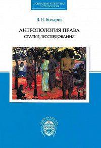 Виктор Бочаров -Антропология права. Статьи, исследования