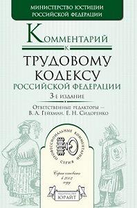 Е. Сидоренко, В. Гейхман - Комментарий к трудовому кодексу Российской Федерации