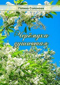 Галина Солонова -Черёмуха душистая. Рассказы
