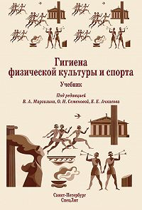Коллектив Авторов -Гигиена физической культуры и спорта. Учебник