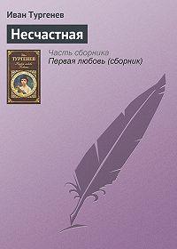 Иван Тургенев -Несчастная