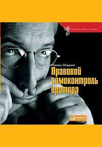 Михаил Осадчий -Правовой самоконтроль оратора