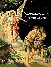 Николай Посадский - Грехопадение первых людей