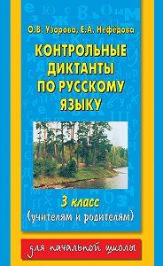 Е. А. Нефёдова -Контрольные диктанты по русскому языку. 3класс (учителям и родителям)