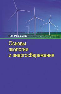 Ян Мархоцкий -Основы экологии и энергосбережения