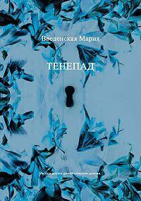 Мария Введенская -Тенепад
