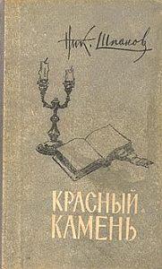 Николай Шпанов -Связная Цзинь Фын