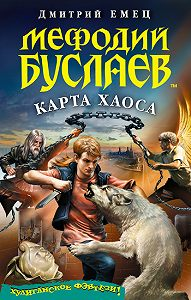 Дмитрий Емец -Карта Хаоса