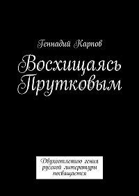 Геннадий Карпов - Восхищаясь Прутковым