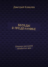 Дмитрий Ковалев - Беседы впредбаннике. Сборник рассказов незабытыхдуш