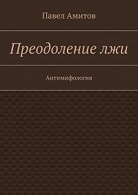 Павел Амитов -Преодолениелжи