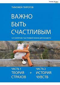 Тимофей Пирогов -Важно быть счастливым